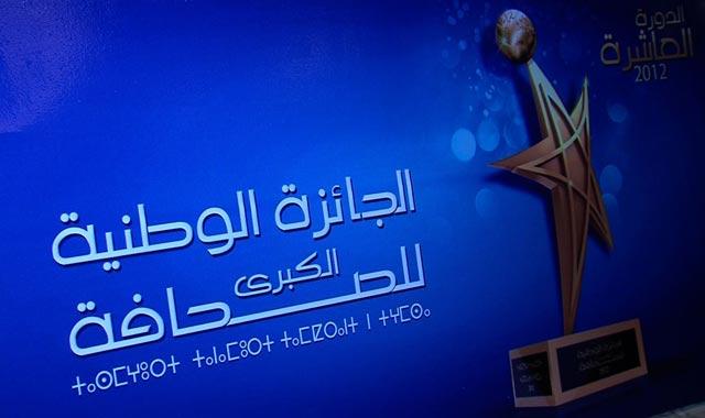 Rabat : Remise du Grand Prix national de la presse