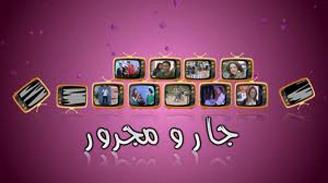 Mesure d audience: «Jar wa Majrour» détrône «Koulna Jirane»