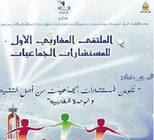 Laâyoune : première rencontre maghrébine des conseillères communales