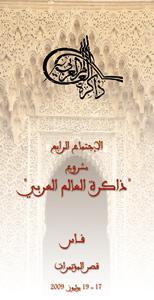 Fès accueille le projet «Mémoire du monde arabe»