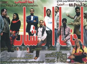 Les maux de la société sur les planches de Rabat