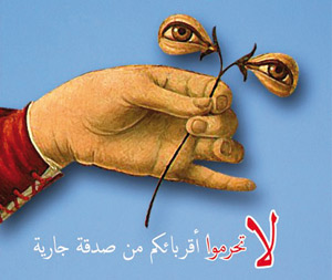 Greffe de cornées : La première banque des yeux ouvrira ses portes fin septembre à Marrakech