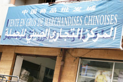 Maroc-Chine : la muraille invisible