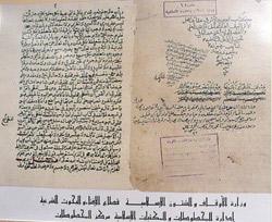 Les manuscrits anciens à Bab Rouah