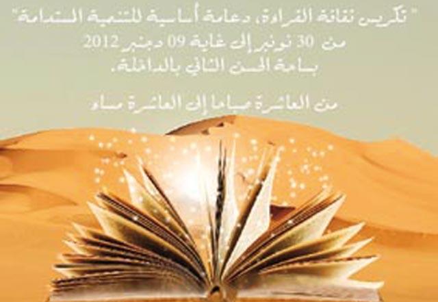 Dakhla : La culture hassanie à l honneur