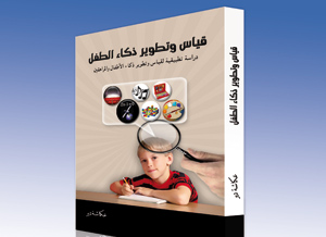 Pédagogie : Mesure et développement de l'intelligence de l'enfant
