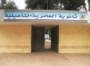 Lycée El Amria ou l'enseignement de qualité
