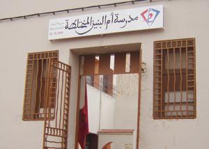 Oum Albanine : Première école de l'enseignement moderne pour filles
