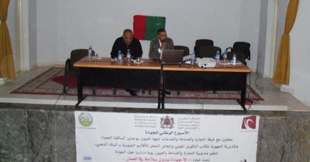 Journée d étude à Laâyoune : La qualité et la sécurité au travail à l ordre du jour