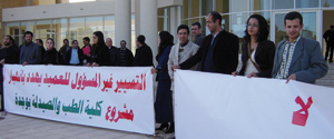 Faculté de médecine d'Oujda : le bras de fer entre  le doyen et les enseignants se poursuit