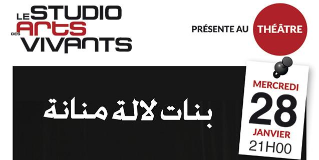 Studio des Arts vivants de Casablanca : Trois spectacles à découvrir