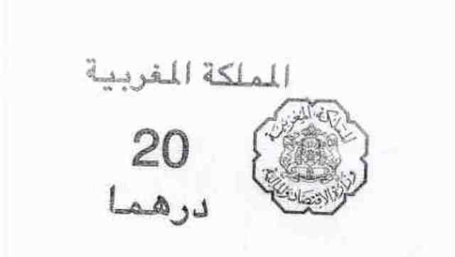 Saisie d'un important lot de faux timbres fiscaux à Casablanca