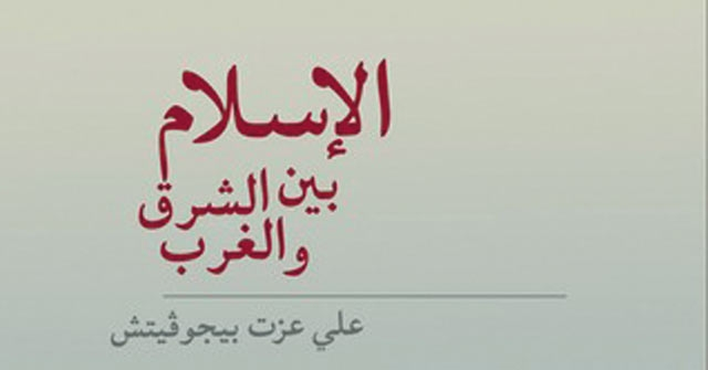 Rencontre : «L Islam entre l Orient et l Occident» de Ali Ezzat Begovich débattu à Rabat
