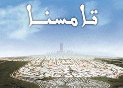 Immobilier : Tamesna : la vente début juin