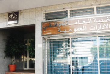 Code de la mutualité: Des représentants de la MGPAP appellent  au retrait du projet de loi du Parlement