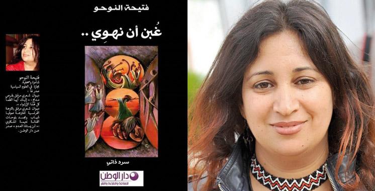 Autobiographie: Le récit révolté de Fatiha Nouhou