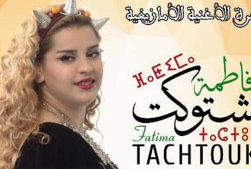 Mawazine: Raïssa Fatima Tachtoukt, Darga et H-Name  enflammeront la scène de Salé