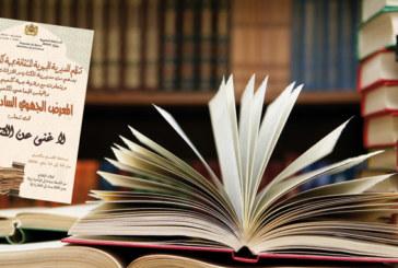 Guelmim: Un salon pour encourager la lecture