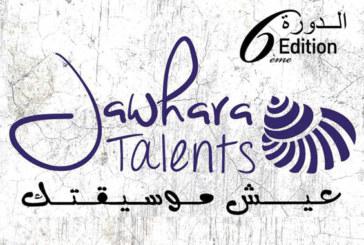Jawhara Talents : Appel à candidature