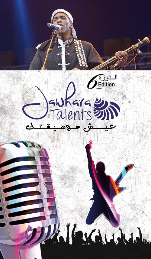 Jawhara-Talents-2016-fiche