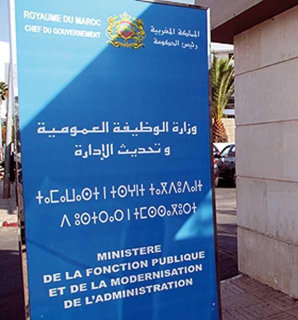 ministere_de_la_fonction_publique