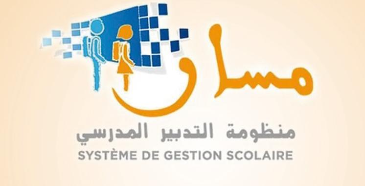 Massar : Le ministère propose de nouveaux services électroniques aux parents
