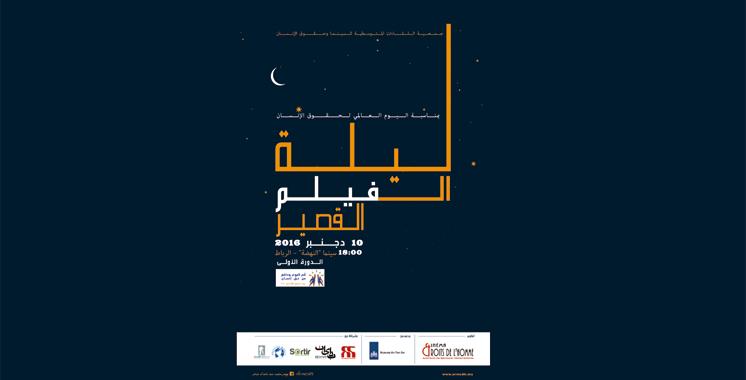 Nuit du court-métrage des droits humains: Une première édition pour célébrer  le 10 décembre