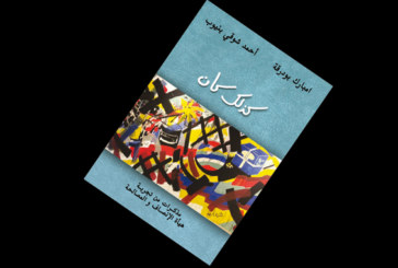Nouvelle publication: L'Instance équité et réconciliation telle que vécue par Bouderka et Benyoub