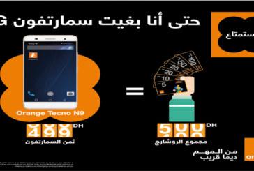 Pour la première fois au Maroc: Orange fidélise ses clients prépayés