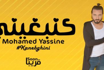 A l'occasion de la Saint-Valentin: Mohamed Yassine s'aime  le temps d'un single