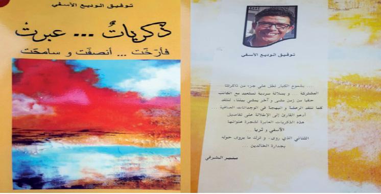 Dans son premier et nouveau livre: Taoufik El Ouadie creuse des souvenirs issus de l'histoire du Maroc