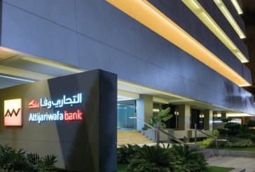 Attijariwafa bank : Hausse de 3,6% du produit net bancaire en 2016