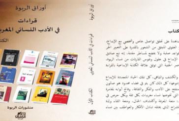 Nouvelle publication: La littérature féminine marocaine vue par d'autres femmes