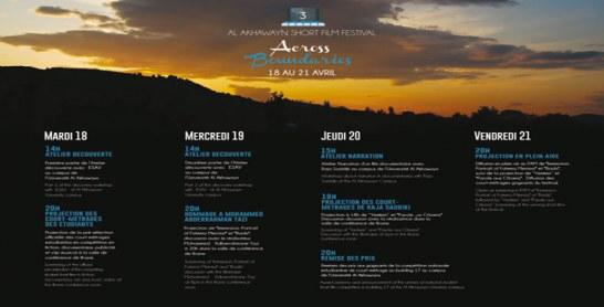 3ème Al Akhawayn Short Film Festival: Une manifestation dédiée aux jeunes étudiants