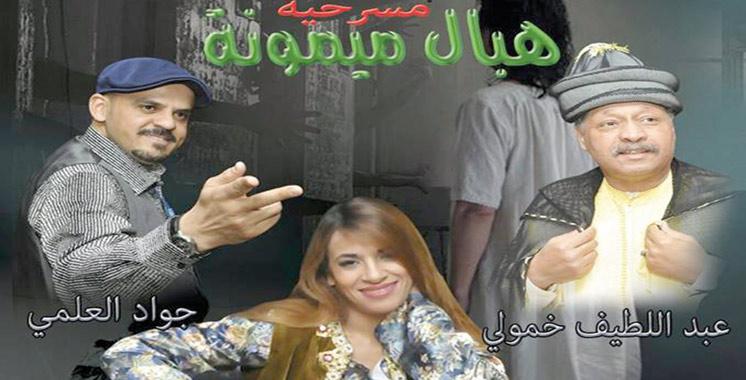 Conçue par la troupe de théâtre Al Baida: «Hbal Mimouna» bientôt en tournée