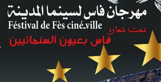 Le 22ème Festival Ciné-Ville de Fès  du 10 au 13 mai
