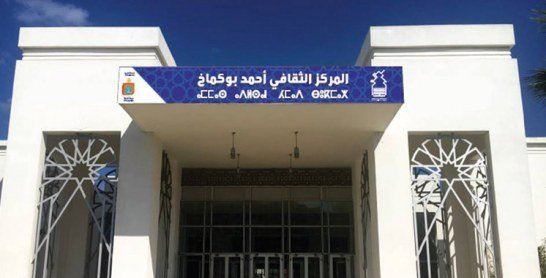 Tanger : La bibliothèque Ahmed Boukmakh offerte à la commune