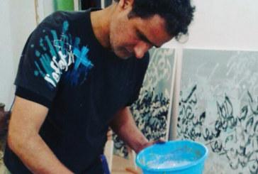 Mohamed Mountassir métisse  la calligraphie à la flore