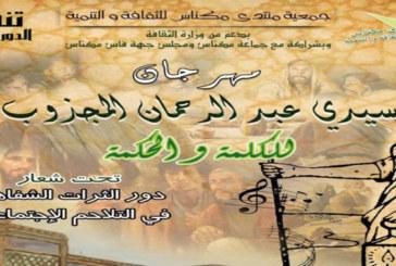 Festival Sidi Abderrahmane El Mejdoub à Meknès