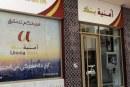 Umnia Bank signe le premier financement par Mourabaha immobilière