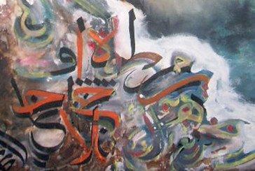 Forum de la calligraphie arabe :  Hamid Kharbouchi invité d'honneur