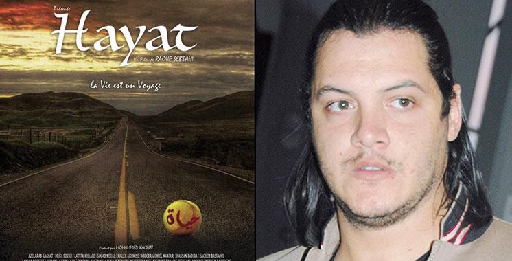 20e édition du Festival du cinéma africain de Khouribga: «Hayat», seul film marocain en lice pour la compétition officielle