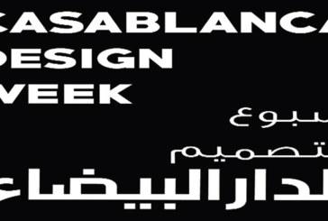 Appel à participation à la première Casablanca Design Week
