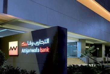 Attijariwafa bank primée à Washington dans les «World's Best Bank Awards 2017»