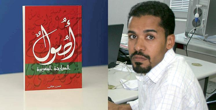 Edition : L'origine arabe de mots en darija