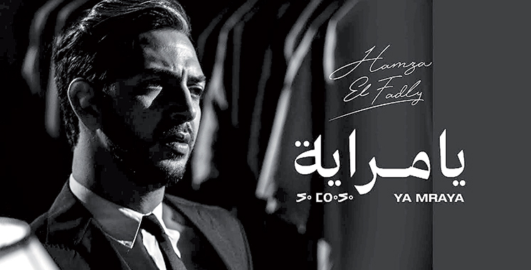 Hamza El Fadly revisite le classique «Ya Mraya»
