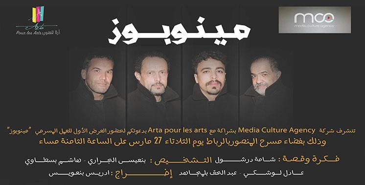 «Ménopause» sera présentée ce mardi à Rabat : Une pièce de théâtre pour traiter les crises  du Maroc après plus de 50 ans d'indépendance