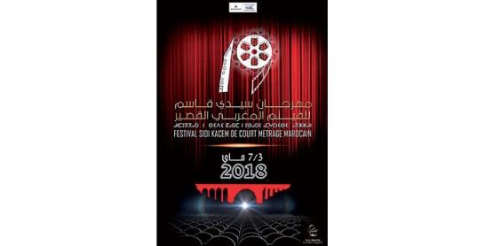 19ème Festival du court-métrage de Sidi Kacem: 14 films en lice