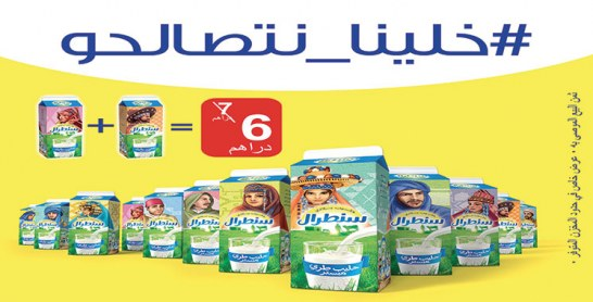 Le lait frais pasteurisé Centrale Danone en promo