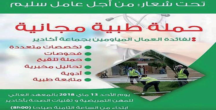 Agadir : Rififi autour de 80 millions de centimes